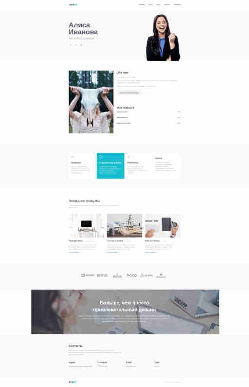 Личный блог-портфолио дизайнера