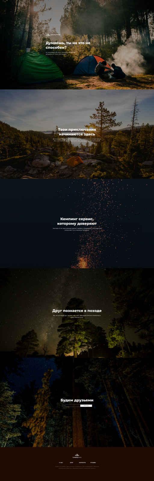 Лесные приключения