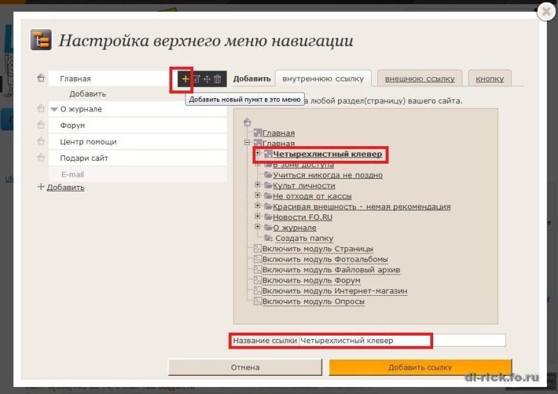 Мобильная версия сайта и другие нововведения FO.RU