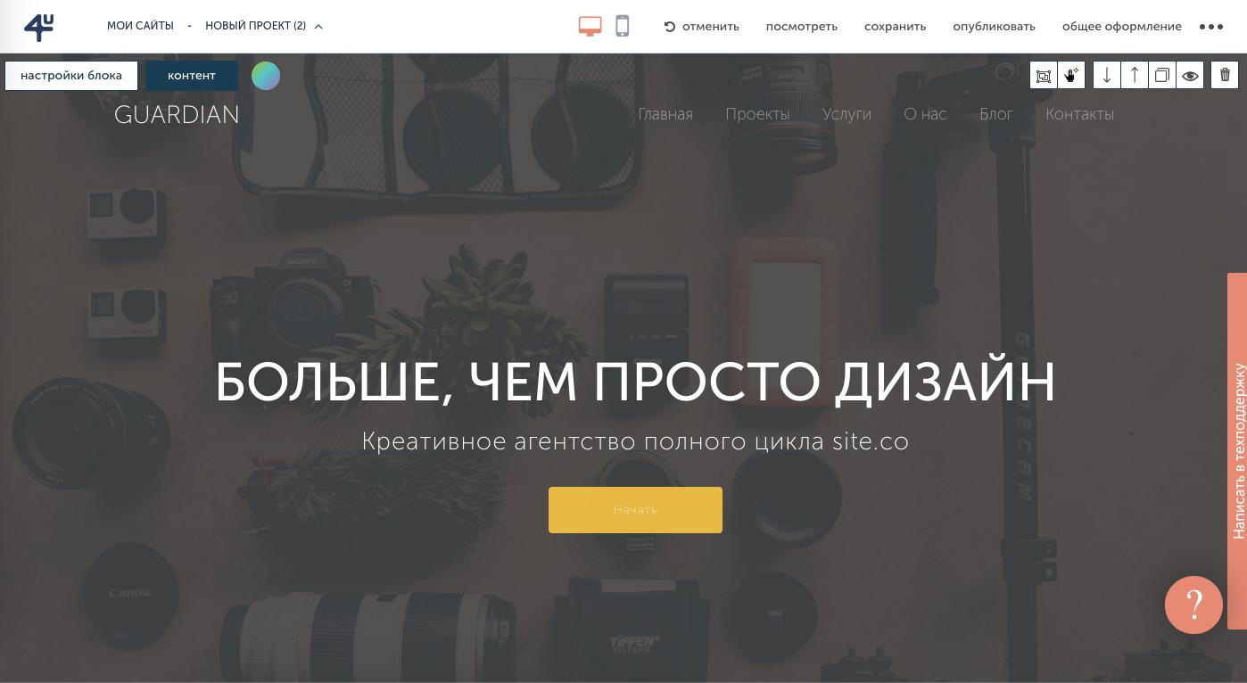 Панель редактора конструктора Fo.ru