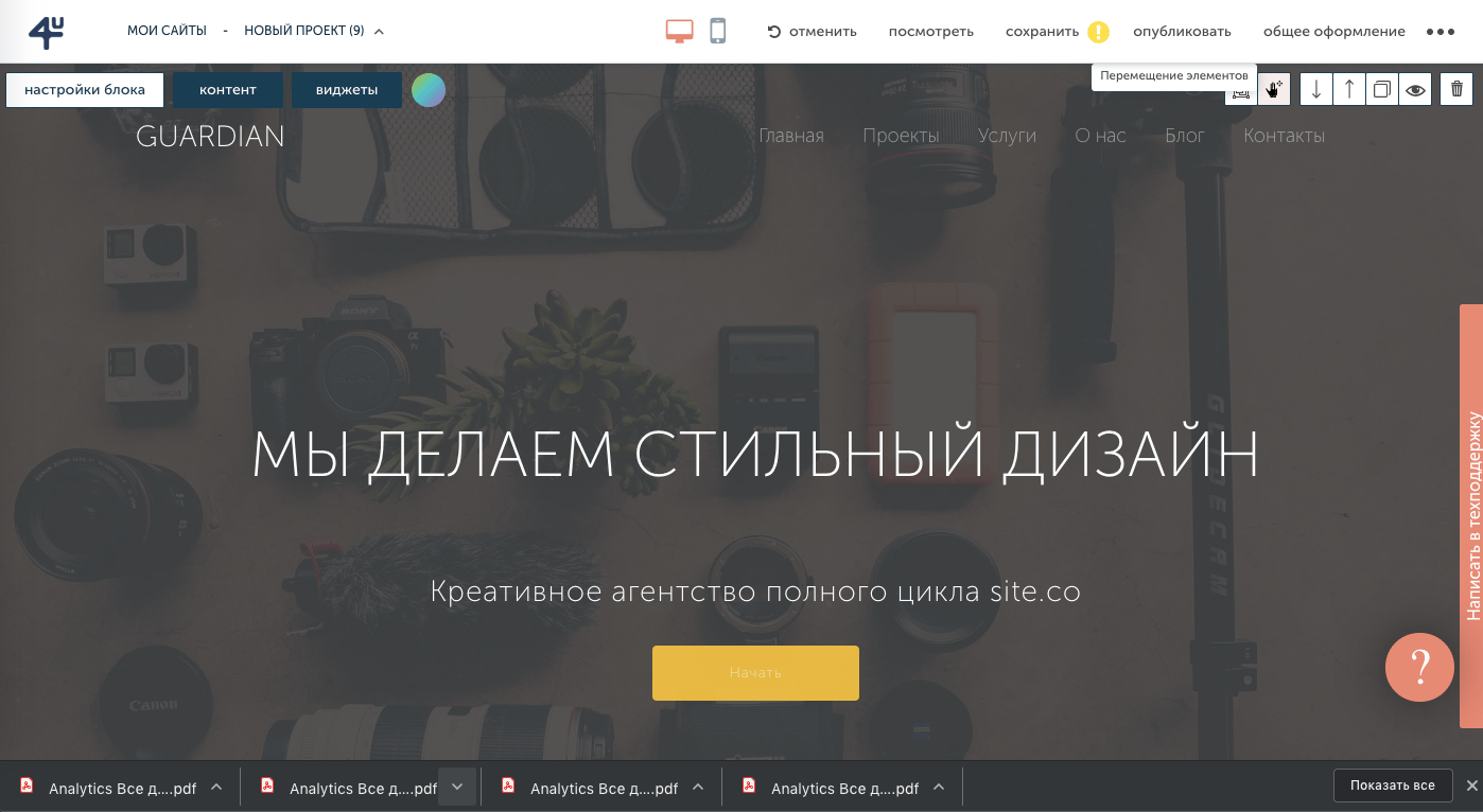 Изменить область заголовка Fo.ru