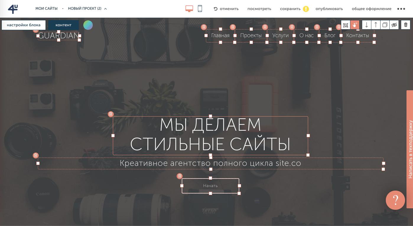 Как выглядит изменение области в редакторе Fo.ru