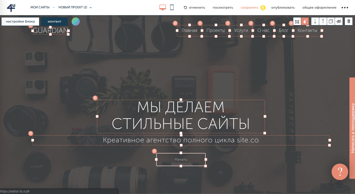 Сохранение и публикация стайта на Fo.ru