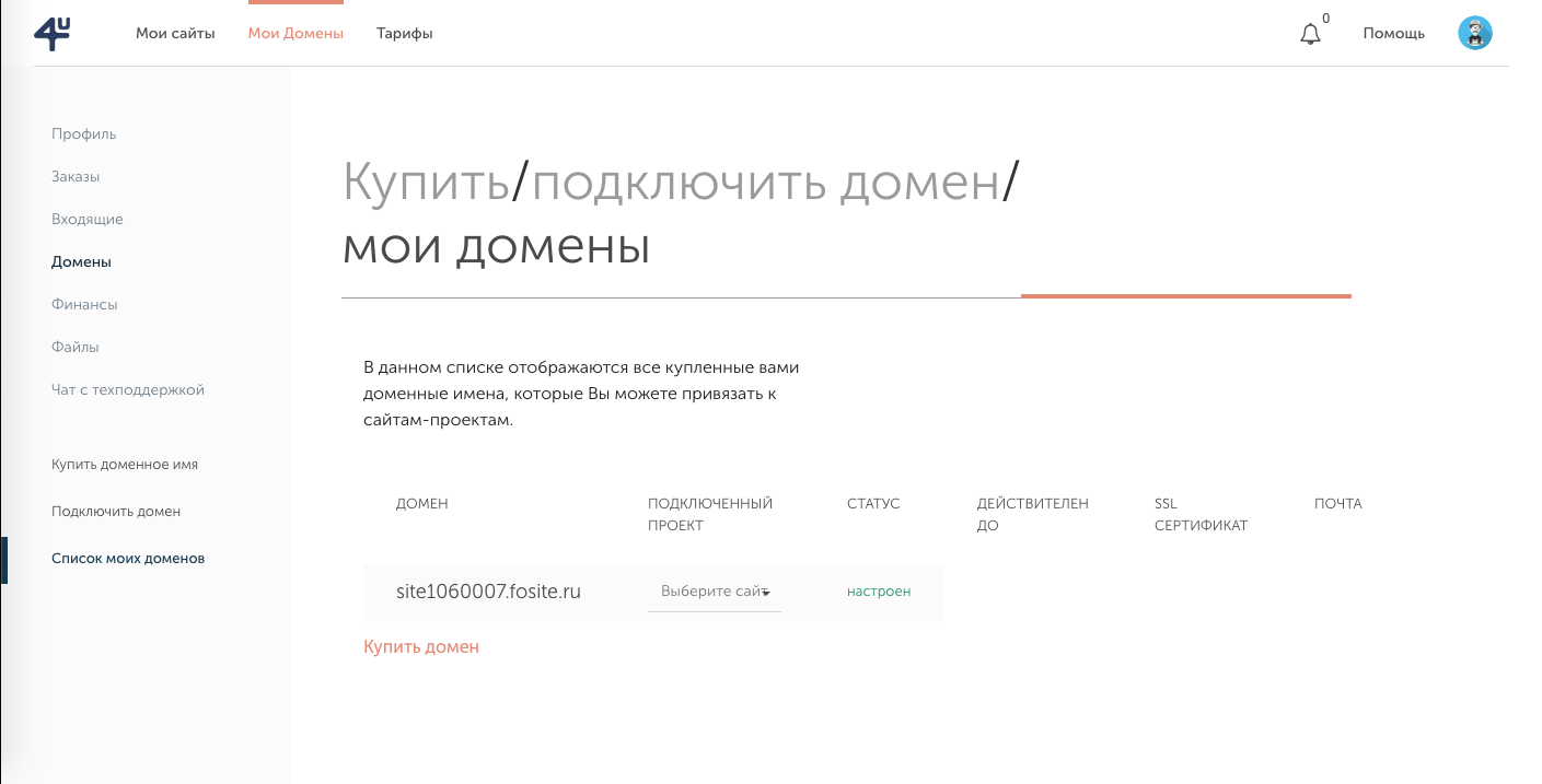 Страница доменов в Fo.ru