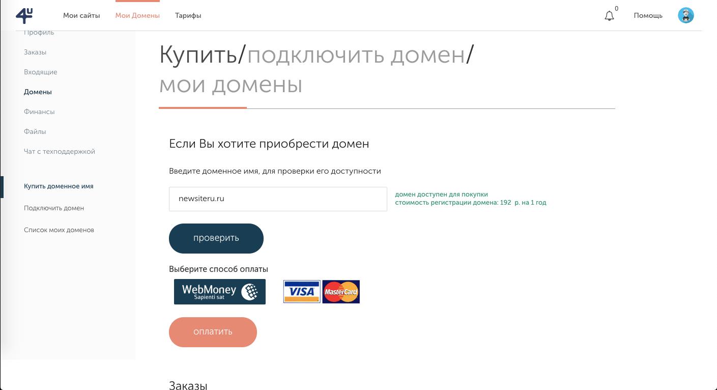 Покупаем домен на Fo.ru