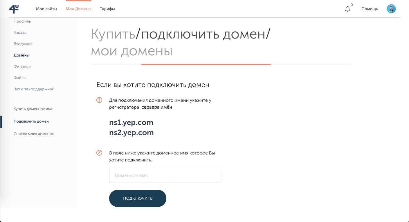 Как перенести домен с другого сервиса?