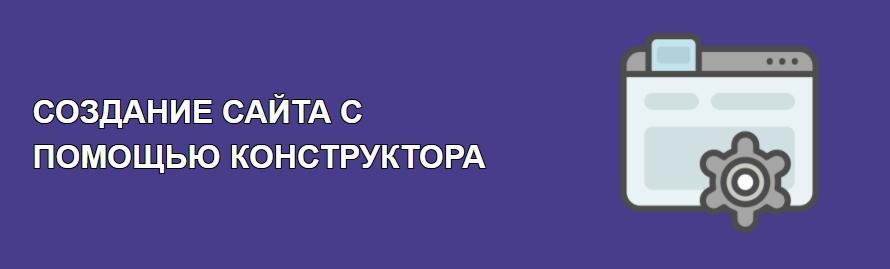 Создайте сайт с помощью нашего конструктора FO.ru