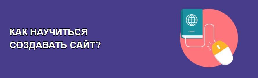 Как научиться создавать сайт?