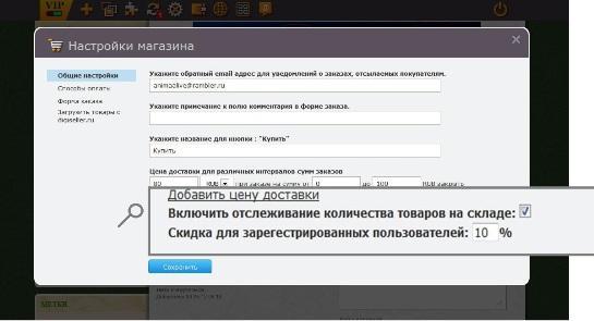 Конструктор форм и новые функции для интернет-магазинов