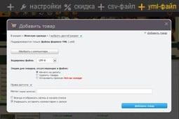 Визуальное редактирование меню навигации и изменения интернет-магазина
