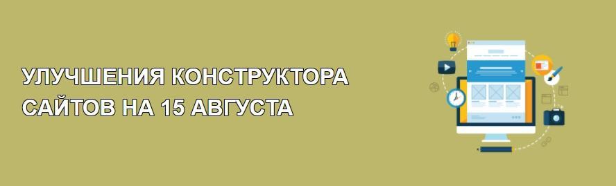 Улучшения конструктора сайтов на 15 августа
