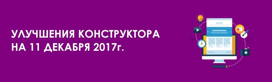Улучшения конструктора сайтов на 11 декабря