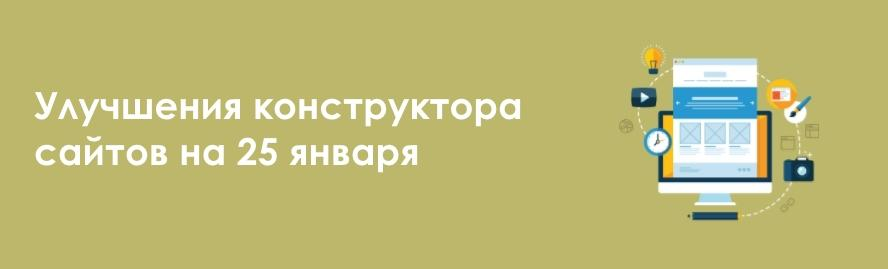 Улучшения конструктора сайтов на 25 января