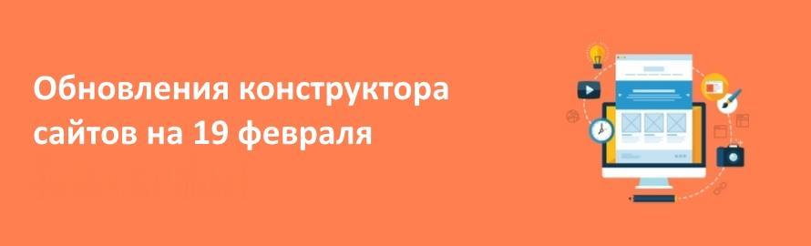 Улучшения конструктора сайтов на 19 февраля