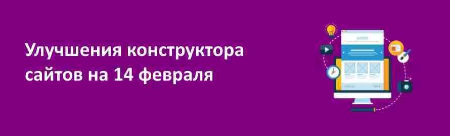 Улучшения конструктора сайтов на 14 февраля