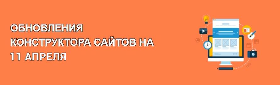 Улучшения конструктора сайта на 11 апреля