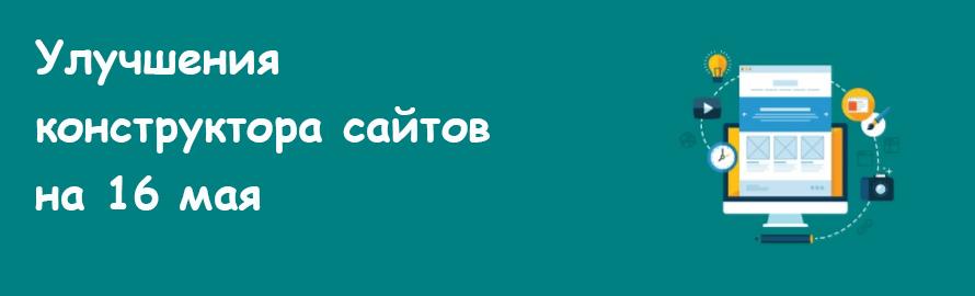 Улучшения конструктора сайтов на 16 мая