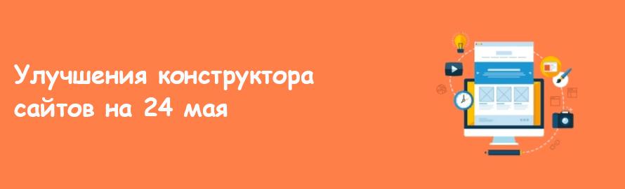 Улучшения конструктора сайтов на 24 мая