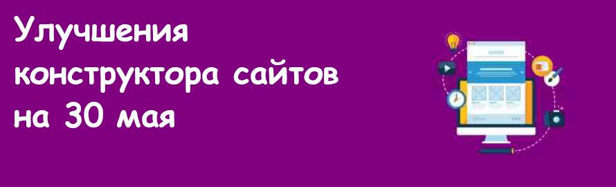 Улучшения конструктора сайтов на 30 мая