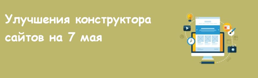 Улучшения конструктора сайтов на 7 мая