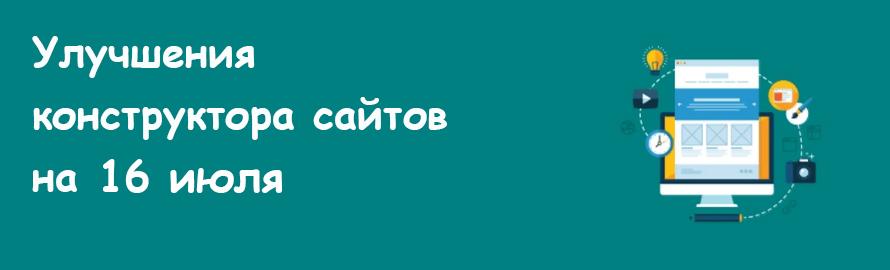 Улучшения конструктора сайтов на 16 июля