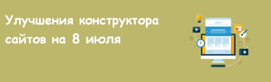 Улучшения конструктора сайтов на 8 июля