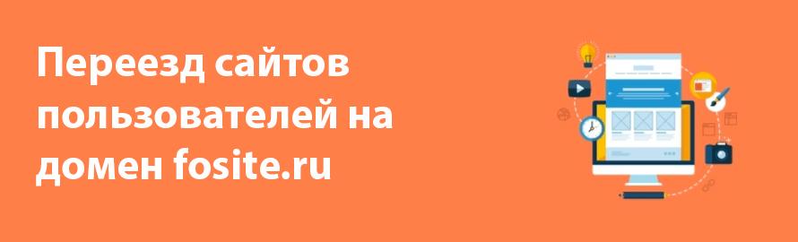 Переезд сайтов пользователей на домен fosite.ru