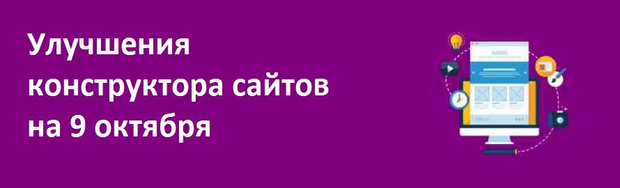 Улучшения конструктора сайтов на 9 октября