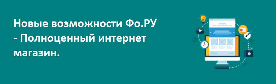Новые возможности Фо.РУ — Полноценный интернет магазин.