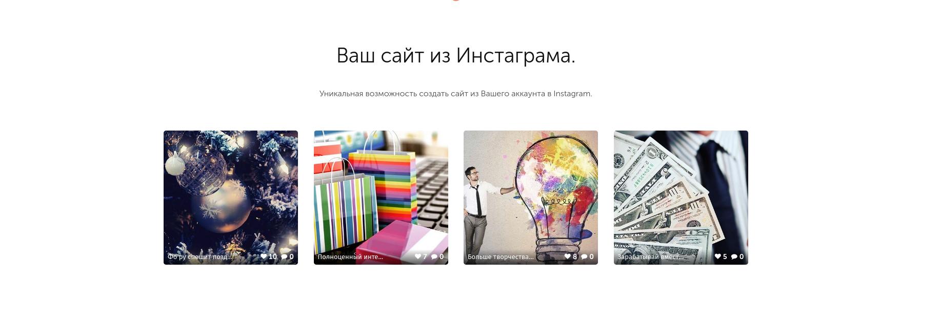 Обновлённый механизм создания сайта из Instagram