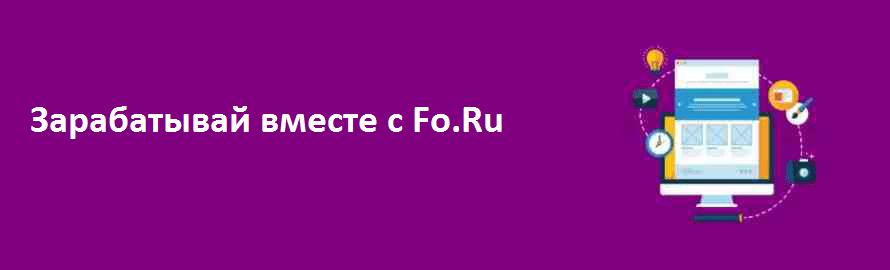 Зарабатывай вместе с Fo.RU