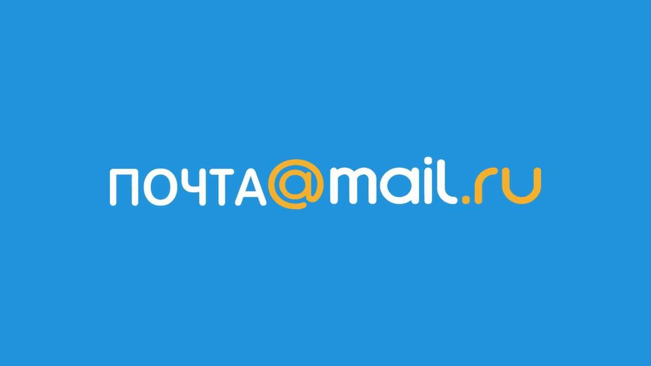 Возможность подключения сервисаmail.ruсбора и обработки почты