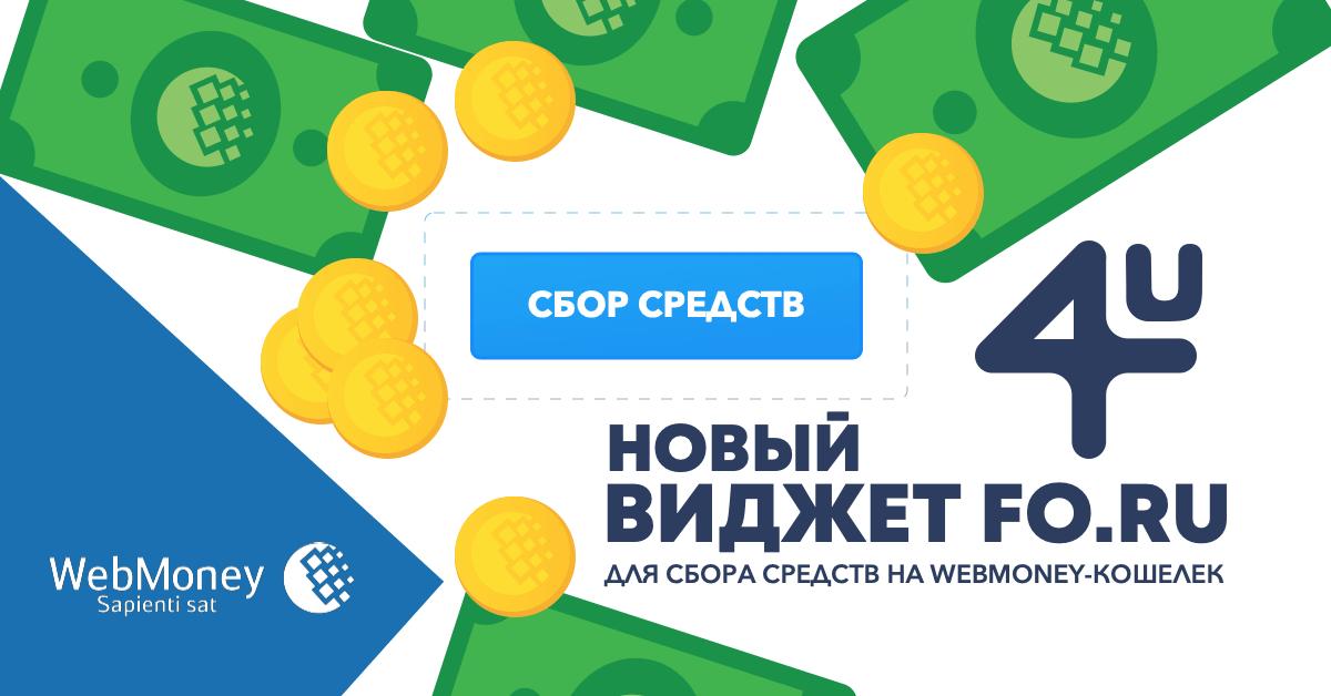 Новый виджетFO.RUдля сбора средств на WebMoney-кошелек