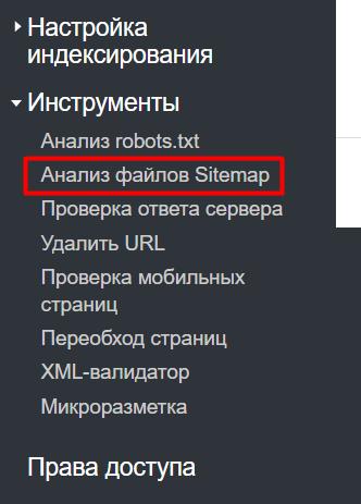 Назначение и особенности создания карты сайта