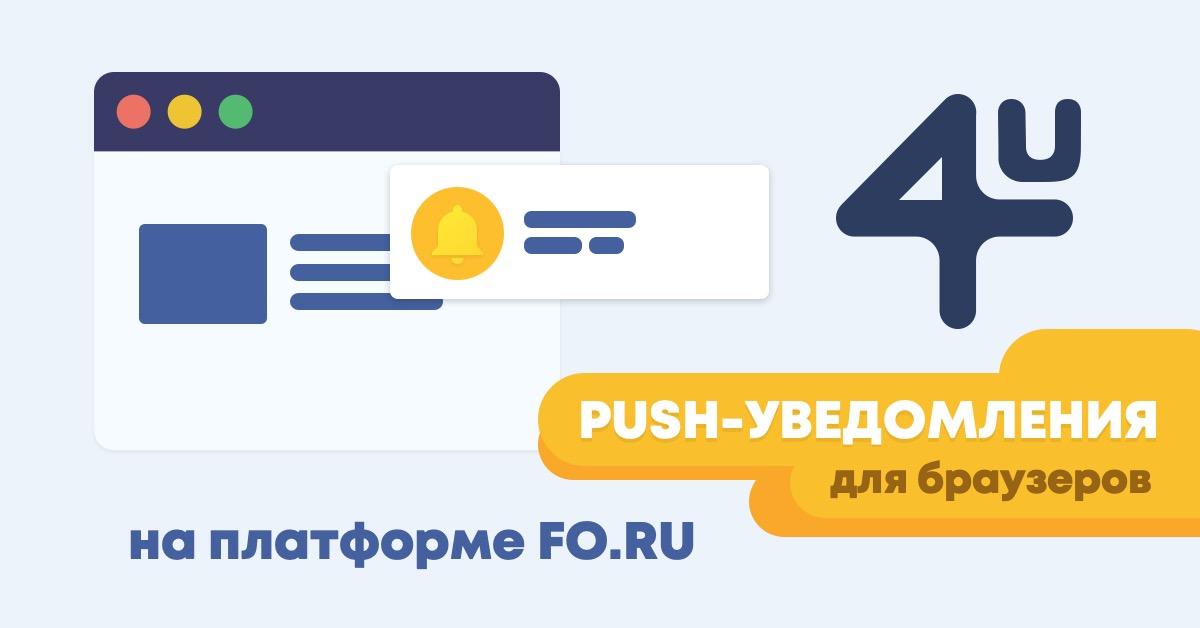 Push-уведомления для браузеров на платформеFO.RU