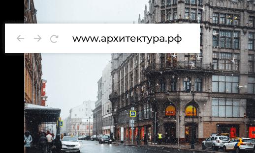 Как купить и зарегистрировать домен