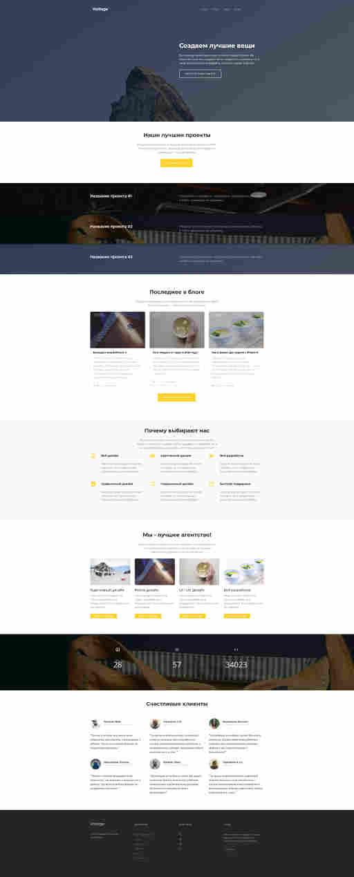 Профессиональное решение - шаблон для сайта