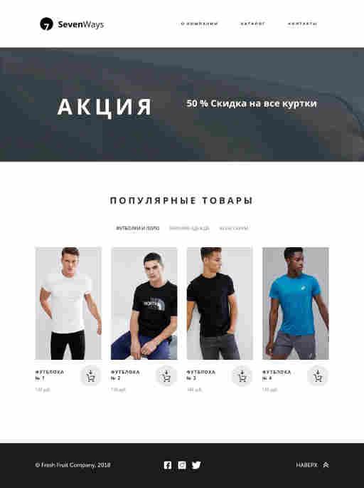 Интернет магазин - шаблон для сайта