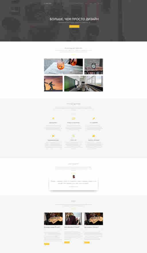 Просто Дизайн - шаблон для сайта